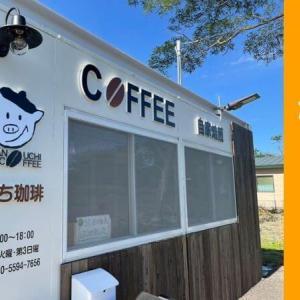 白老の自家焙煎コーヒー『かのうち珈琲』カフェ利用・テイクアウト・コーヒー豆販売も!