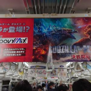 車内吊り広告『グルミク「ゴジラVSコング」』コラボ! 田園都市線