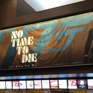 映画館『007/ノー・タイム・トウ・ダイ』横断幕 2020年11月20日公開予定当時 TOHOシネマズ日比谷 2020年撮影
