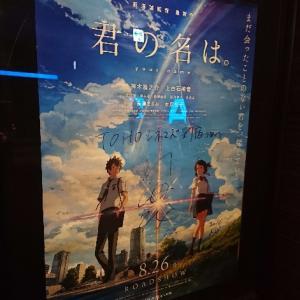 映画1『君の名は。』IMAX!TOHOシネマズ新宿2017.1.14(土)新海版「転校生」X「時かけ」!新海作品のエッセンスが詰まった決定版。
