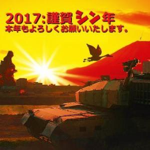 1か月遅れの『謹賀シン年』2017年。