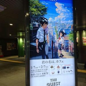 ポスター『君の名は。カフェ』田園都市線渋谷駅2017.1.17撮影