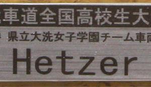 """ガールズ&パンツァー """"ヘッツァー""""カメさんチーム決勝ver."""