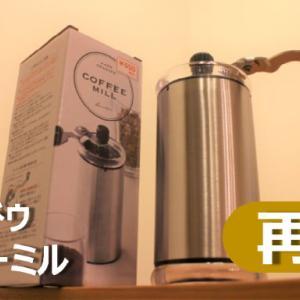 緊急速報!キャンドゥ「コーヒーミル」が再販されました!!