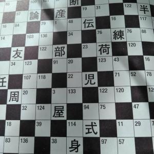 息子が漢字練習している隣で母は漢字パズル☆