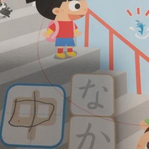 今日の家庭学習 書き順の定着までの道のりは長い