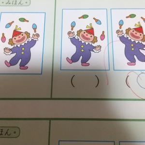 今日の家庭学習 反転図形とカエル