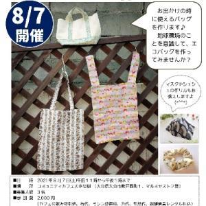 8/7ちくちくワークショップ開催