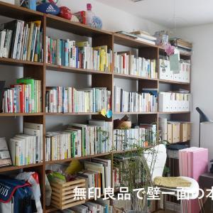 無印良品で壁一面の本棚を実現。選んだ理由と【我が家の変遷】