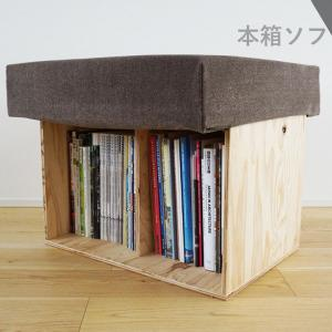本箱ソファの作り方。お気に入りが見つからなければ、自分で作る!