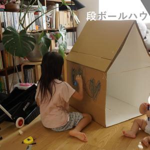段ボールハウスの作り方。大きな家具を買ったら、外箱で手作りしよう!