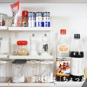 【我が家の定番品】03 料理が苦手なら調味料に投資しよう