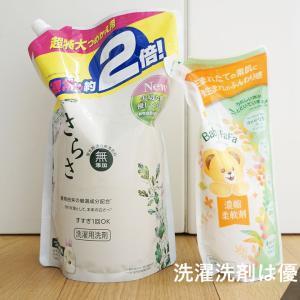 【私の定番品】04|洗濯洗剤は優しさで選ぶ。「無添加さらさ」と「ベビーファーファ」で赤ちゃんにも優しい洗濯を。
