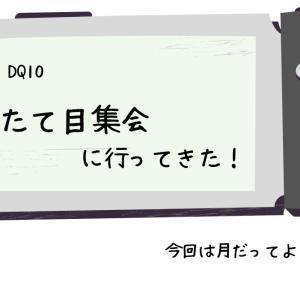 DQ10 たて目集会に行ってきた!