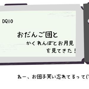 DQ10 おだんご団  かくれんぼとお月見 に行ってきた!