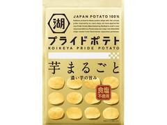 プライドポテト 芋まるごと 食塩不使用
