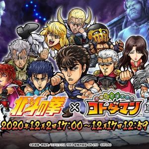 『北斗の拳』×『コトダマン』初のコラボイベントが12月2日より開催!