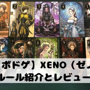 【ボードゲーム】XENO(ゼノ)の紹介&レビュー!