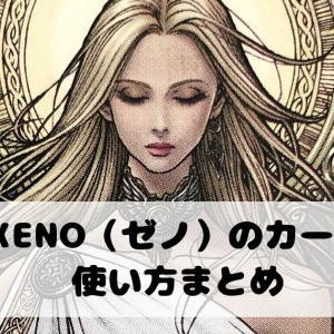 【ボードゲーム】XENO(ゼノ)で勝ちたい!2人対戦でのカードの使い方