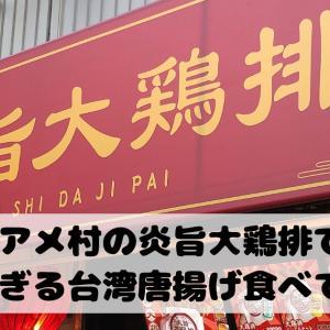 【心斎橋アメ村】炎旨大鶏排で大きすぎる台湾唐揚げ食べてきたよ!