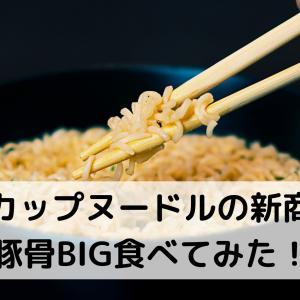 新商品!11月23日発売の「日清カップヌードル濃厚豚骨ビッグ」を食べてみた!