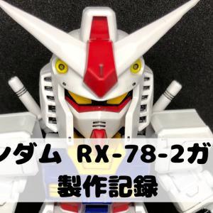 【製作記録】SDCSガンダム RX-78-2ガンダム筆塗り全塗装してみた!