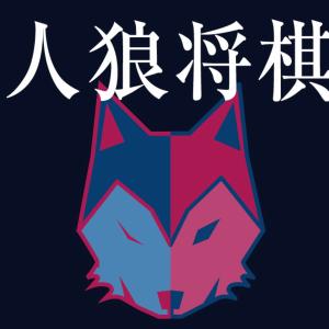 QuizKnockから新たなアプリ「人狼将棋」がリリース!ルールは?実際にプレイしてみた!