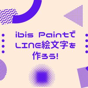 iPhoneだけでもLINE絵文字は作れる!無料お絵描きアプリibis Paint Xを使えば簡単にできる!