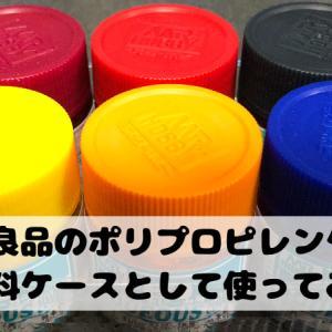 【無印良品】ポリプロピレンケースをガンプラ用の塗料ケースとして使ってみる!