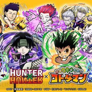 「コトダマン」×「HUNTER×HUNTER」が1月6日よりコラボ開催中!後半のキャラをチェックしてみよう