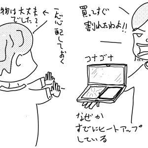 【パウダリーファンデーションは割れる物】割れない工夫