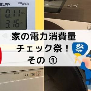 家電力消費量チェック祭 ① 食洗機・洗濯機・レンジ・冷蔵庫