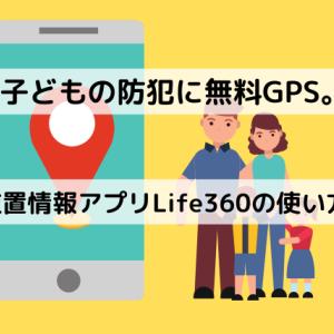 子どもの防犯に無料GPS。位置情報アプリLife360の使い方