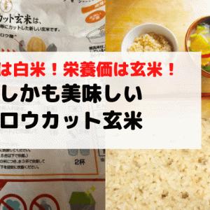 手間は白米、栄養価は玄米!しかも美味しいロウカット玄米