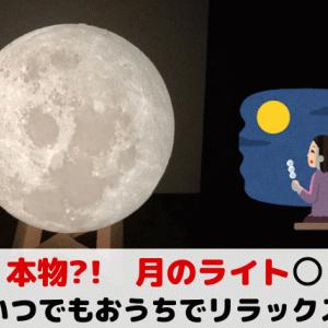 本物?!月のライトを部屋に。リラックスおうち時間なインテリア
