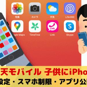 楽天モバイル 子供にiPhone。設定・スマホ制限・アプリ公開