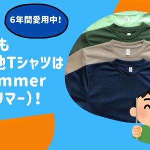 こども無地TシャツはGlimmer(グリマー)!安いと評判、おすすめポイント