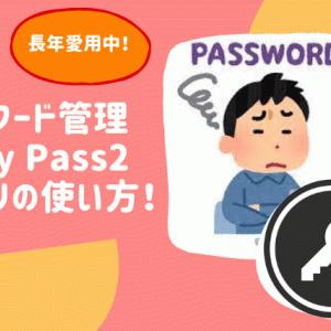 パスワード管理 Easy Pass2 アプリの使い方!これで忘れても問題なし!