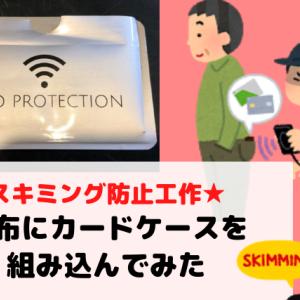 スキミング防止!カードケースを今のお財布で使いやすくする方法