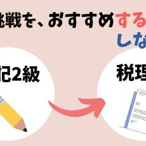 日商簿記2級から税理士試験への挑戦はあり?