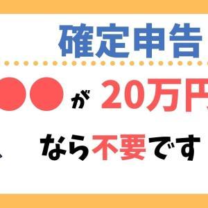 副業やダブルワークをしても●●が20万円以下なら確定申告不要!