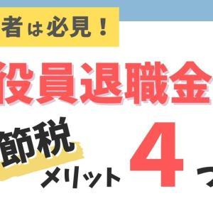 老後資金の準備に最適!役員退職金の節税メリット4つ【経営者は必見!】