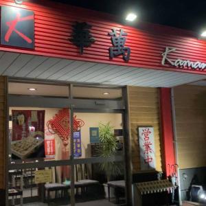 珍しい黒酢の天津飯を食べにきた|華萬(袋井市)