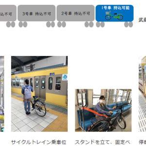 自転車と乗れるサイクルトレインの実証実験が西武鉄道で7月からスタート