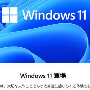 Windows11の互換性が「TPM2.0」が無くて断られる人が(自分含めて)多そう&解決法も一応