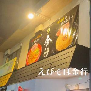 1合炊飯器を持参したいラーメン屋|えびそば金行 浜松店