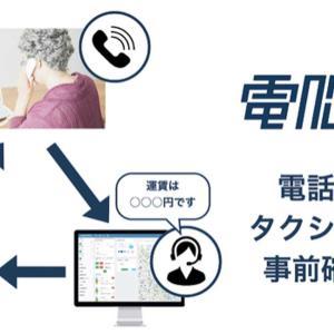 地味に日本初!タクシー配車時に運賃がわかるシステム