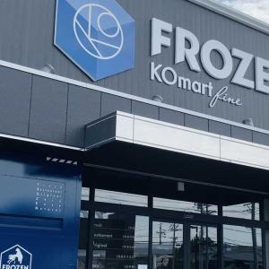 冷凍食品の専門店!KOマート フローズンに行ってみた