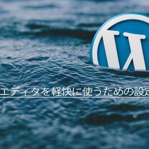 ブロックエディタを軽快に使うための設定|WordPress