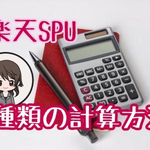 【楽天SPU】2種類の計算方法を解説!楽天市場でポイントを使うと損をする??